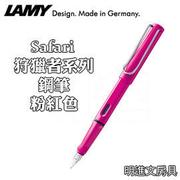 LAMY《Safari 狩獵者系列鋼筆》粉色