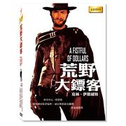 【荒野大鏢客 A FISTFUL OF DOLLARS】高畫質DVD