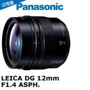 Panasonic LEICA DG SUMMILUX 12mm F1.4 ASPH. 定焦鏡頭 (公司貨).-送大吹球清潔組+62UV保護鏡