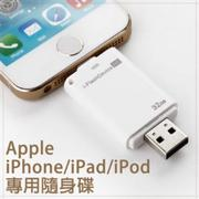 【I-FlashDrive】16/32/64GB Apple iPad Air/Air2/mini/mini2/mini3 iPhone6/5S/5 Plus/iPod Touch 5平板隨身碟