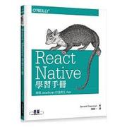 React Native 學習手冊