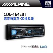 【ALPINE】CDE-164EBT 前置USB/CD/RW/MP3/AAC/WMA 高音質藍芽主機*公司貨