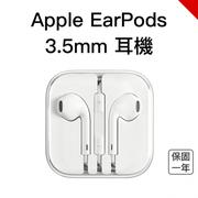 【APPLE】原廠正品 Apple EarPods 原廠耳機 i7 iPhone 7 Plus iPhone 6S 5S SE