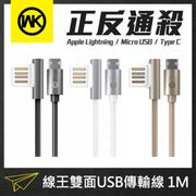 【MK馬克】WK 線王雙面USB傳輸線 香港潮牌 REMAX副牌 2A快充 iPhone 充電線 原廠線 Lightning Type-C(Apple / Micro USB / TypeC)