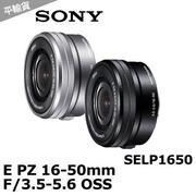 SONY E PZ 16-50mm F3.5-5.6 OSS (SELP1650) 電動變焦鏡頭(黑色平輸-拆鏡).-送保護鏡(40.5)+拭鏡筆