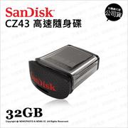 【薪創數位】SanDisk Ultra Fit CZ43 32GB 32G USB3.0 高速隨身碟 130MB/s