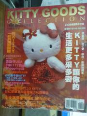 【書寶二手書T5/收藏_QOE】Kitty Goods Collection_東販編輯部
