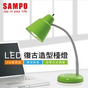 聲寶SAMPO   LH-U1605EL  LED檯燈 1入