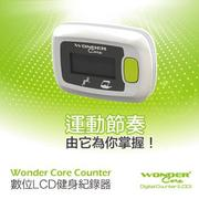 Wonder Core Counter數位LCD健身記錄器