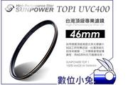 數位小兔【台灣 Sunpower TOP1 46mm UV 保護鏡】Canon Nikon 67mm 72mm 77mm