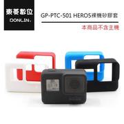 TELESIN GoPro GP-PTC-501 HERO5 BLACK 專用 裸機矽膠套 FOR GOPRO