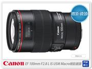 【分期0利率,免運費】 Canon EF 100mm F2.8 L/F2.8L IS USM Macro(100 2.8L;彩虹貨)