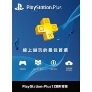 PlayStation PS PS3 PS4 PSN Plus 12個月 1年 會員 $900