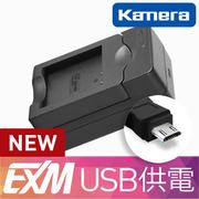 Kamera 隨身充電器 for Ricoh DB-60,65,70 (EX-M 011)