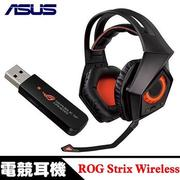 【ASUS】 華碩 梟鷹 ROG Strix Wireless 電競耳機 -