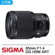 【SIGMA】85mm F1.4 DG HSM ART(公司貨)