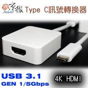 京徹 USB 3.1 Type C 轉 4K HDMI 訊號轉接線材-【支援NEW Macbook Pro 13/15 htc10 LG V20】
