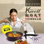 金美滿KITCHENWELL翻炒天下11層健康紀念鍋