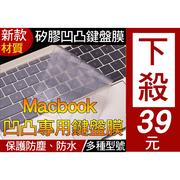 【新款材質】 APPLE Macbook air pro 12 13 15 retina 凹凸 鍵盤 保護膜 鍵盤膜