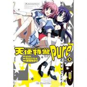 天使特警KIDDY GIRL-AND Pure(1)