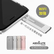 ABSOLUTE LINKASE CLEAR 全包覆4H抗刮全透明WIFI訊號加強保護殼 for iPhone 6系列