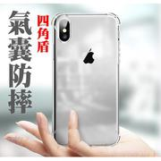 iPhoneX iPhone8 iPhone7 iPhone6 plus 防摔 手機殼 四角盾