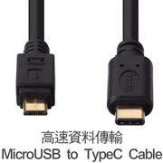 【80cm HAMA】Type C to Micro USB 高速傳輸充電線 最新MacBook筆電、ASUS ZenPad S Z580CA、LG G5、HTC 10、小米5