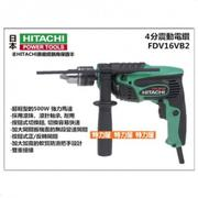日立 HITACHI FDV16VB2 四分震動電鑽 可調速