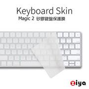 [ZIYA] Apple iMac Magic 2代 藍芽鍵盤保護膜 環保矽膠材質 (一入)