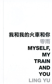 我和我的火車和你:Myself, My Train and You