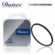 Daisee SLIM UV HAZE X-HD NANO MC 58mm 超奈米防靜電 保護鏡