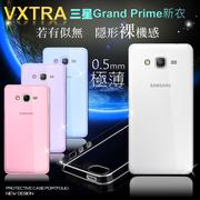 VXTRA 超完美 三星 Samsung Galaxy Grand Prime G530Y 大奇機 清透0.5mm隱形保護套