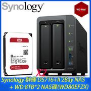Synology 群暉 DS716+II 2Bay NAS+WD 8TB NAS碟*2(WD80EFZX)