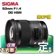 "SIGMA ART 50mm F1.4 DG HSM / ART 恆伸公司貨""正經800"""