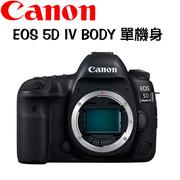 【CANON】EOS 5D Mark IV Body 單機身 公司貨