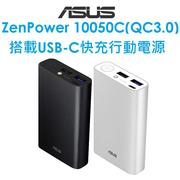 華碩 ASUS ZenPower 10050C QC3.0 搭載USB-C快充行動電源
