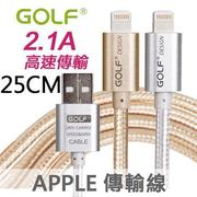 E02K4 GOLF IOS 8pin 25CM 編織傳輸線高速 2.1A 金屬 iPhone Plus/AIR