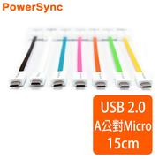群加 Powersync Micro USB To USB 2.0 AM 480Mbps 安卓手機/平板傳輸充電線 / 15cm(7色)