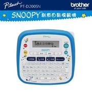 【Brother】PT-D200SN SNOOPY護貝標籤機(速達)