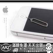 【ARZ】Apple 原廠取卡針 iPhone 8 Plus i7 X i6s SE iPad Pro SIM卡退卡針