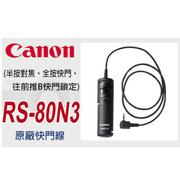 CANON RS-80N3 電子快門線(RS80N3)