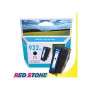 RED STONE for HP CN053AA環保墨水匣(黑色)NO.932XL高容量