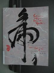 【書寶二手書T3/原文小說_PEN】Embrace Tiger, Return to Mountain