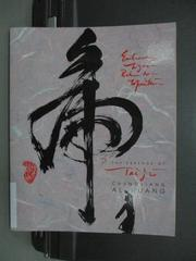 【書寶二手書T9/原文小說_PEN】Embrace Tiger, Return to Mountain