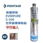 PENTAIR EVERPURE S-104(s104)家用型除鉛濾心 Made in U.S.A 平行輸入