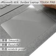 【Ezstick】Microsoft Surface Laptop TOUCH PAD 觸控板 保護貼