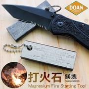 Magnesium Fire Starting Tool 打火石/鎂塊 ( #DOAN CARDED)