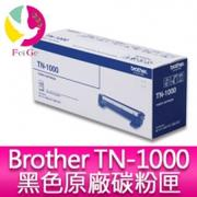 【Brother】TN-1000 黑色原廠碳粉匣 HL-1210W,DCP-1510,DCP-1610W,MFC-1810,MFC-1815,MFC-1910W(TN-1000)