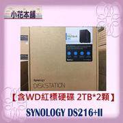 【NAS+硬碟】 群暉 Synology DS216+II + WD紅標2TB(WD20EFRX)*2顆
