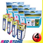 RED STONE for HP CD975A+ CD972A~CD974A[高容量]環保墨水匣(四色一組)